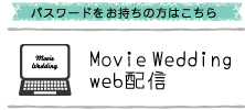 Movie Wedding web配信
