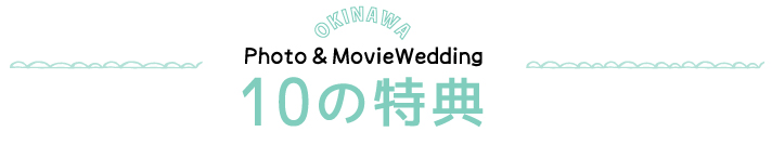 photo & movie wedding 10の約束
